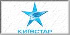 Отправить бесплатно СМС на КиевСтар