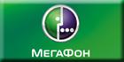 Отправить бесплатно СМС на Мегафон